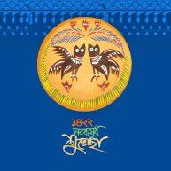shuvo noboborsho latest wallpaper - Greetings 1422 (1)